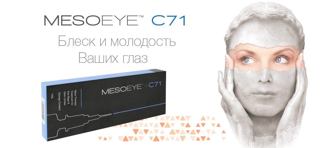 MesoEye C71™