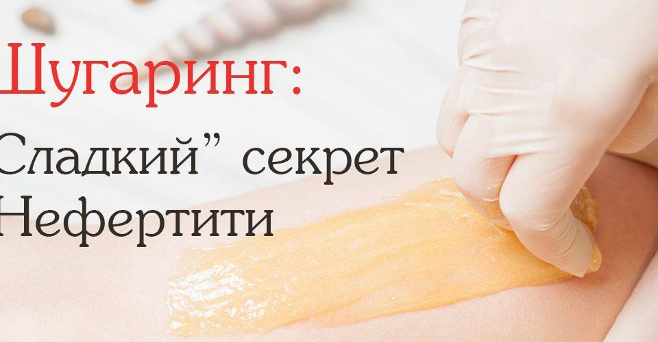 Шугаринг - Сахарная эпиляция бикини