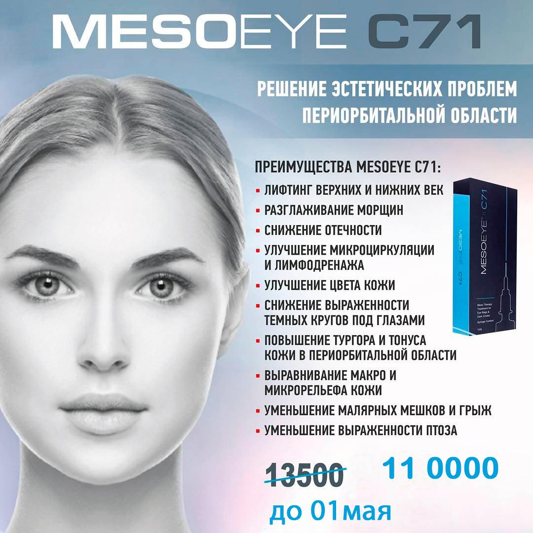 Акция наMesoEye C71