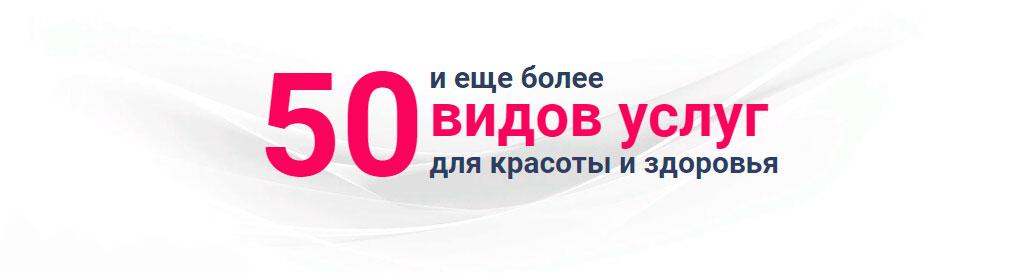 Подарочный сертификат к косметологу